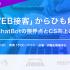 【セミナー開催】「WEB接客」からひも解く、ChatBotの限界点とCS向上の解