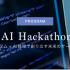 【11/3・11/4エンジニア向けイベントを開催します。】株式会社NTTデータ様との共催で、アイデアソン/ハッカソンイベントを開催いたします。