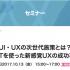 【セミナー情報】10月13日にネオス株式会社とセミナーを開催します。UI・UXの次世代施策とは? ~BOTを使った新感覚UXの成功事例~