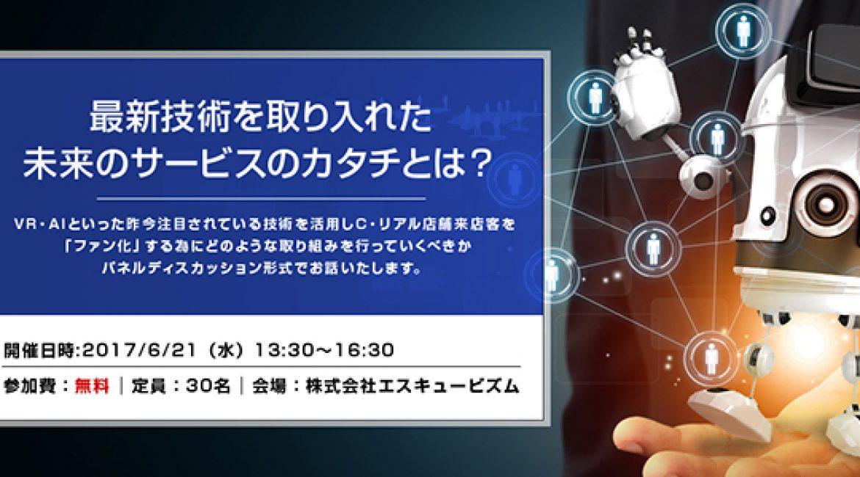 【セミナー開催】2017/6/21:VR・AIなどの「未来のサービス」のパネルディスカッションに参加します。