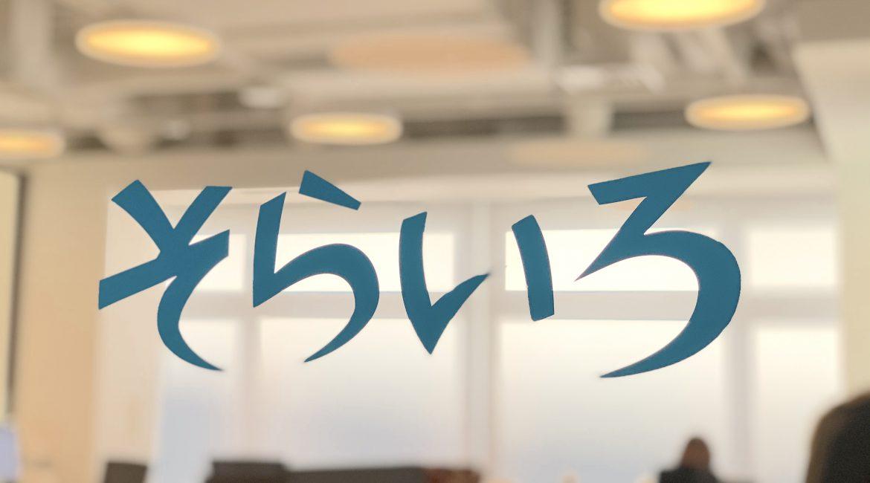 空色、2年で社員2.6倍に増加!事業拡大によりサテライトオフィスを「WeWork TK池田山」に開設