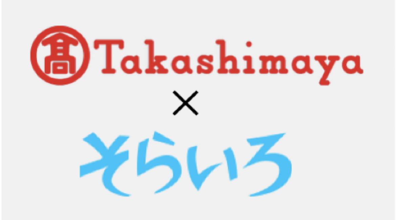 空色のAIチャットボット「WhatYa」を活用し、髙島屋京都店にて 店内案内サービス提供を開始しました。