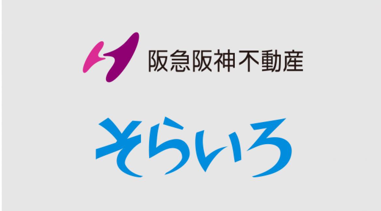 空色のWEB接客ソリューション「OK SKY」、「阪急阪神不動産 すまいのコンシェル」にてチャットによる住宅相談を開始
