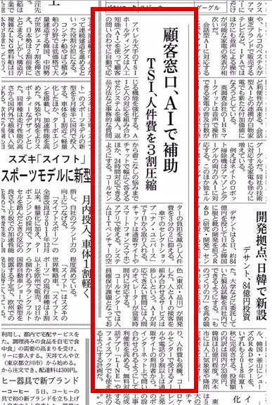 【日経新聞】2017-09-06