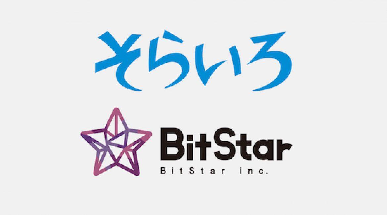 デジタル接客を提供する空色がインフルエンサーマーケティングのBitStarと業務提携を締結