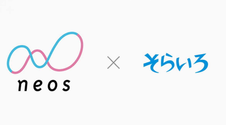 WEB接客ソリューション「OK SKY」を提供する株式会社空色とネオス株式会社が業務提携を締結、AIを活用した新しいWEB接客システムを共同で提供いたします。